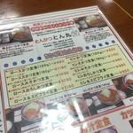 とんかつ とん丸 - とんかつ とん丸('16/4)
