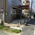 52385420 - さとし食堂('16/4)
