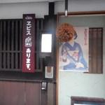 鶴弥 - お店外観