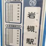 52387798 - 岩槻駅 バスの時刻表