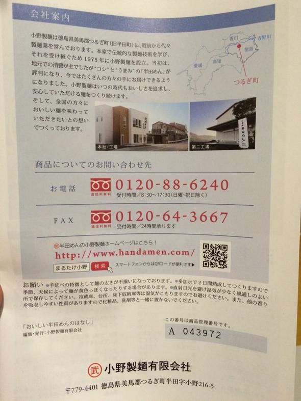 小野製麺有限会社