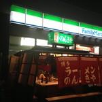 博多ラーメン のんきや - 昭和通りの屋台です