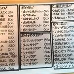 52392097 - おつまみメニュー