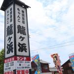相撲茶屋ちゃんこ 龍ケ浜 - カンバン 大きい