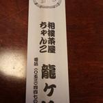 相撲茶屋ちゃんこ 龍ケ浜 - 箸袋