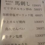 相撲茶屋ちゃんこ 龍ケ浜 - 一品料理