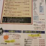 相撲茶屋ちゃんこ 龍ケ浜 - なべメニュー