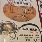 相撲茶屋ちゃんこ 龍ケ浜 - ル  イビ丼?