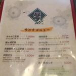 相撲茶屋ちゃんこ 龍ケ浜 - ランチメニュー 龍ヶ浜定食 1600円税込み