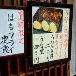 ふくのや - この時は『うなたま丼』2000円で断念しました!(2016年夏) 夏季限定はリーズナブル♪