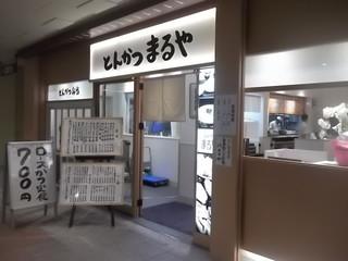 とんかつ まるや 霞ヶ関店