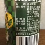 52402322 - しずおか茶コーラ