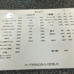 52403833 - メニュー①