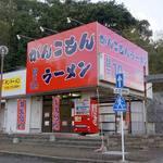 がんこもんラーメン 岡垣バイパス店 - 外観。