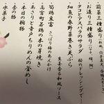 shikiya - コースメニュー