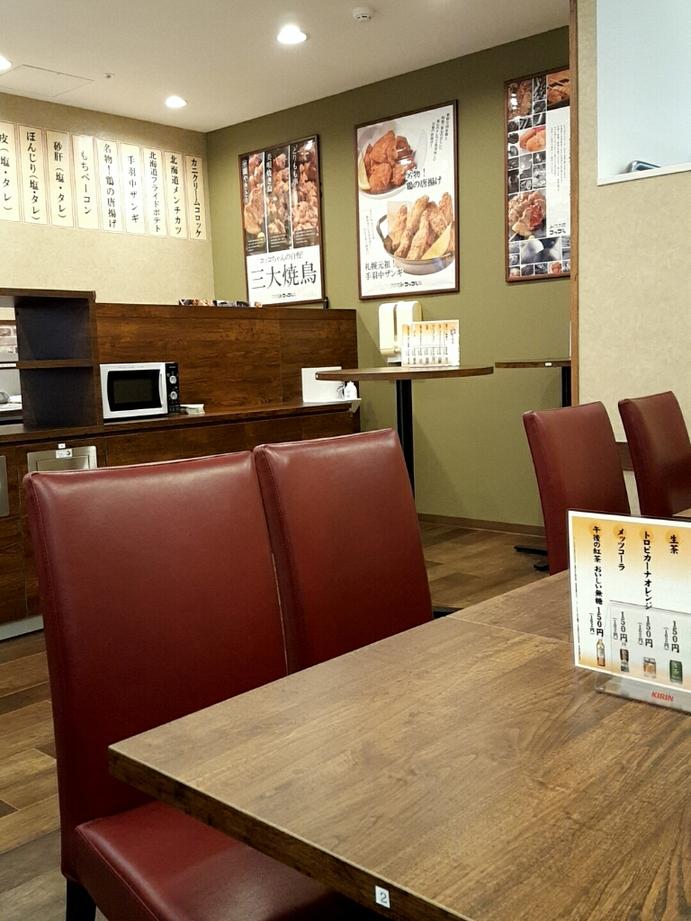 北海道 焼鳥・お惣菜 いただきコッコちゃん tekuteながまち店