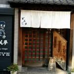 どん平 - 外観 店舗入口