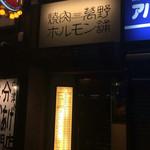 焼肉萬野ホルモン舗 - 天王寺駅前。