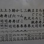 華すし - メニュー表