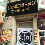 サッポロラーメン エゾ麺ロック - 外観です