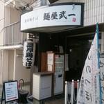 麺屋 武一