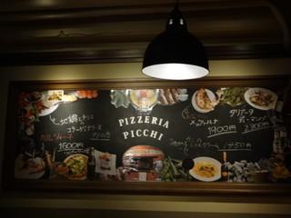 ピッツェリア ピッキ - 店内黒板
