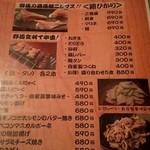 Excellent Gunma Food さんず -