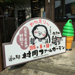 道の駅 村岡ファームガーデン お土産コーナー -