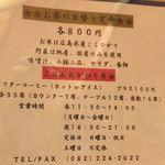 多慶家 - ランチメニュー