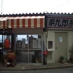 平九郎茶屋 - 外観