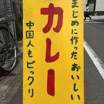 52424637 - 黄色い看板。ゆるじ手書き文字が良い感じ。