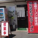 52426746 - 播州ラーメン認定店                                                                                            かおるちゃんラーメン !!