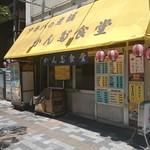 52427208 - 安定の昭和食堂感♪