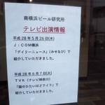 南横浜ビール研究所 -