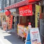 だいげん - 昭和の雰囲気感じる老舗「たこ焼き店」。