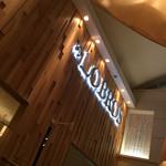 LOBROS BAYSIDE TABLE アトレ恵比寿店 -