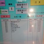 札幌シーフーズ - タッチパネル 幾ら食べたか一目瞭然