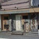 酔壱や - 程なくして「酔壱や 浅草橋店」に到着。この日はお店が空いていなかったので後日再来訪しました。