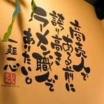 麺家 喜多楽 - 店内