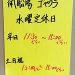 和レー屋 南船場ゴヤクラ - 確かに「ぐらい」だった。今日は12:05ぐらいにオープンした。