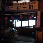 52443645 - 外観(閉店直後)