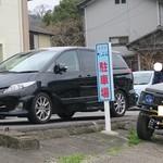 52445585 - 駐車場