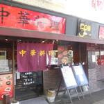 中華料理五十番 - 外観