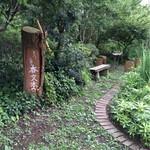 香文木 - 自然豊かな広いお庭