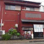 天ぷら山家 - 店の外観