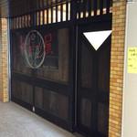 和レー屋 南船場ゴヤクラ - 開店時間になると電動シャッターが厳かに開き、並んでいた列が入口から吸い込まれて行く。