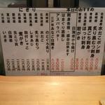 寿司源 藤沢大庭店 - 本日のおすすめメニュー