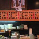寿司源 藤沢大庭店 - カウンターの正面