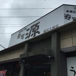 寿司源 藤沢大庭店 - 外観