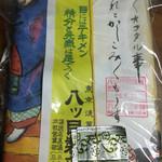 52456663 - 八ッ目鰻